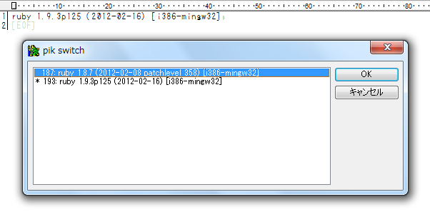 http://miyamuko.s56.xrea.com/xyzzy/images/pik-switch-dialog.png